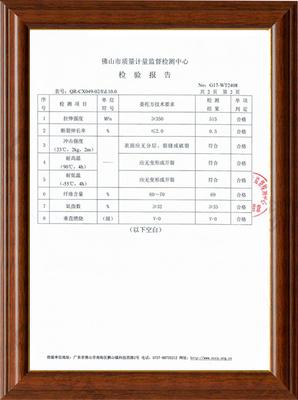 玻璃钢防腐檩条检测报告2